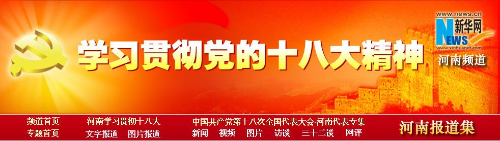 学习党的十八大全文_河南各地学习贯彻党的十八大精神 新华网河南频道