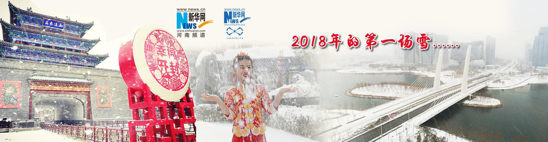 安阳交警信息网_2018年的第一场雪-新华网河南频道