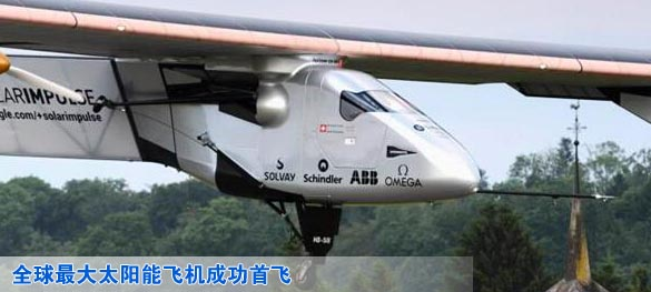 全球最大太阳能飞机成功首飞