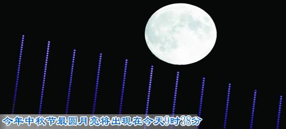 今年中秋节 最圆月亮将出现在今天9时38分