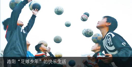 """洛阳""""足球少年""""的快乐生活"""