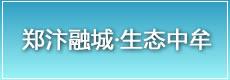 中牟县委宣传部