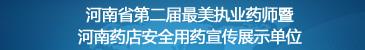 河南省第二屆最美執業藥師暨河南藥店安全用藥宣傳展示單位