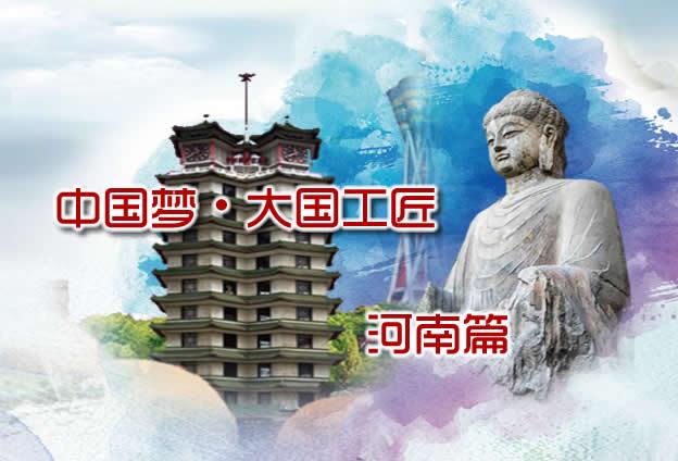 中國夢•大國工匠篇