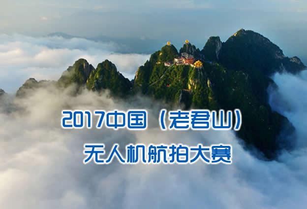 2017中國(老君山)無人機航拍大賽