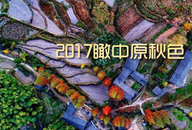 2017瞰中原秋色