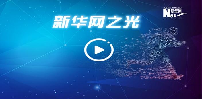 400+秒帶你穿越新華網的20年