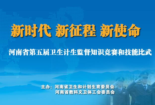 河南省第五屆衛生計生監督知識競賽和技能比武