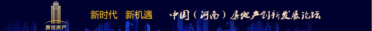 中國(河南)房地産創新發展論壇