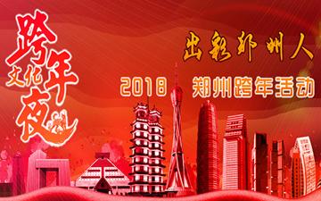 2018文化跨年夜 出彩鄭州人