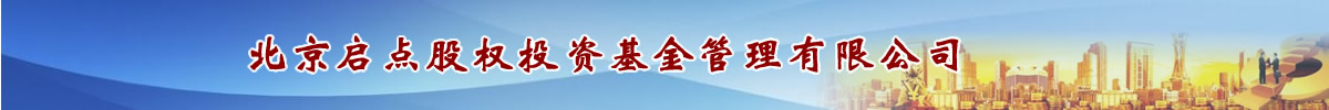 北京啟點股權投資基金管理有限公司
