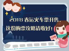 2018春運火車票開售