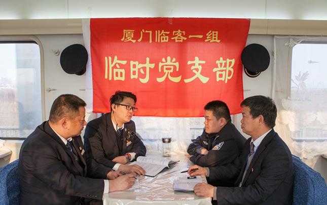 """春运线上流动的""""临时党支部"""""""