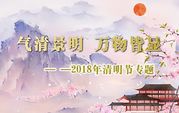 2018清明节专题