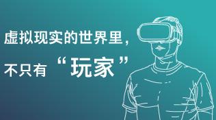 """虚拟现实的世界里,不只有""""玩家"""""""