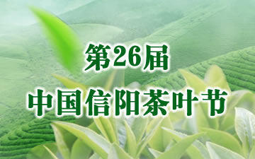 第26届中国信阳茶叶节