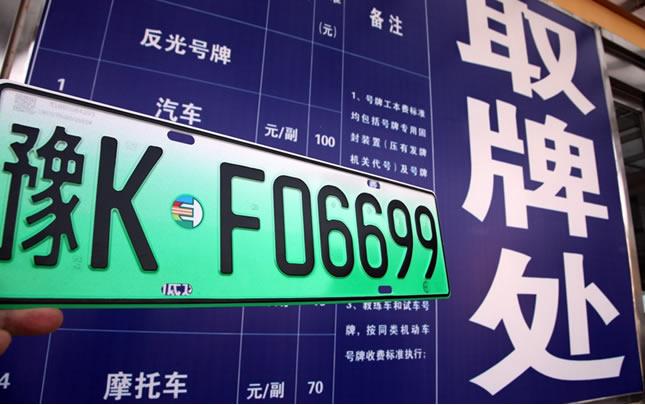 许昌正式启用新能源汽车专用号牌