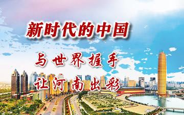 【新时代的中国】与世界握手 让河南出彩