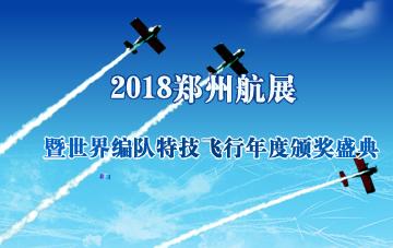 2018郑州航展