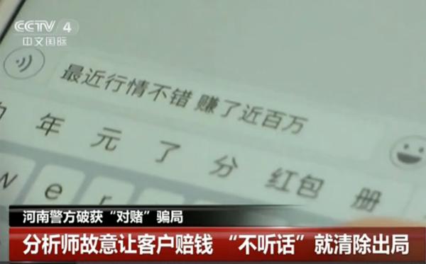 """河南警方破获""""对赌""""骗局:涉案金额7000多万 上百人被骗"""