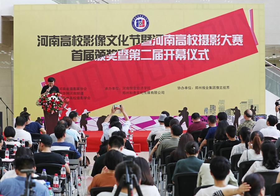 首届河南高校影像文化节暨河南高校摄影大赛颁奖典礼举行