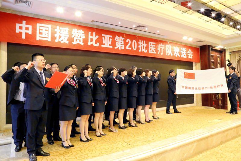 中国援赞比亚第20批医疗队欢送会在郑州举行