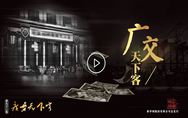 第九十二集:广交天下客