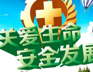 """""""安全生产月""""6月1日启动郑州将开展12项宣传活动"""