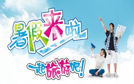 暑假临近 郑州旅游市场暑期游线路预订不断升温