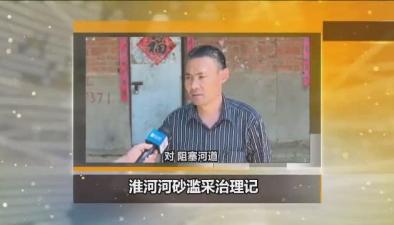 《新华视点》淮河河砂滥采治理记