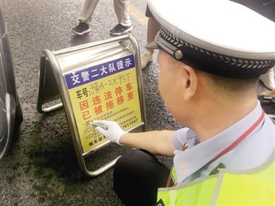 严管与便民并举 郑州首次启用拖车提示牌