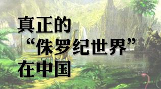 """真正的""""侏羅紀世界"""",在中國"""