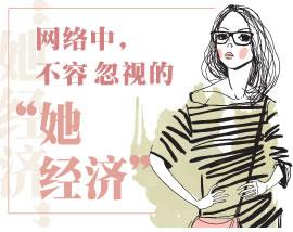 """網絡中,不容忽視的""""她經濟"""""""