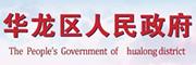 華龍區政府
