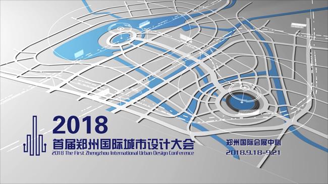2018首届郑州城市设计大会