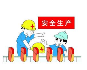 郑州市组织安全生产综合督导专题培训