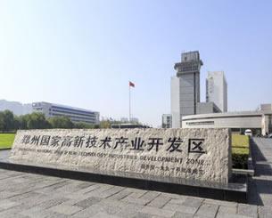 郑州高新区启动管理体制与人事薪酬制度改革