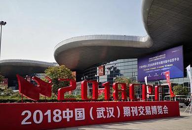 88种豫版期刊亮相第五届中国期刊交易博览会
