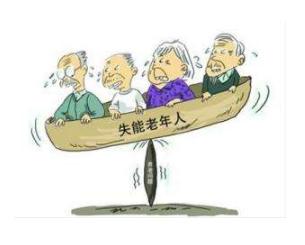 5年内河南省要建失能 老人专护中心体系