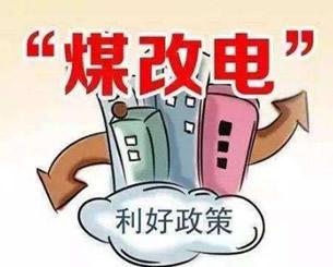 """河南省将新增100万户""""双替代""""供暖"""