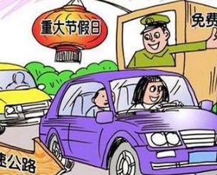 中秋小长假河南省内部分高速公路免费