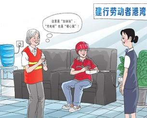 """河南省近700个建行营业网点开设了""""劳动者港湾"""""""