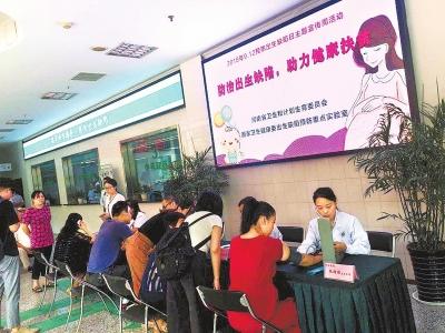 河南省举行预防出生缺陷日主题宣传活动
