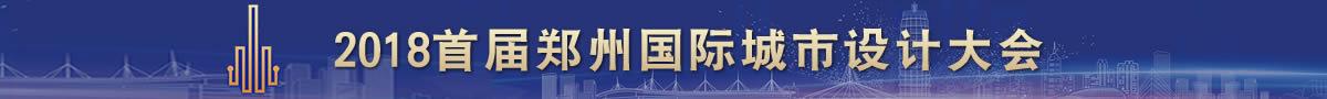 2018首届郑州国际城市设计大会