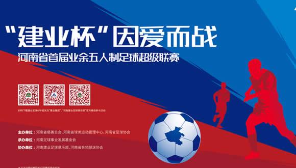 因愛而戰——河南省首屆業余五人制足球超級聯賽