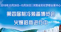2018河南.民權第四屆制冷裝備博覽會