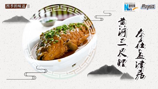 【四季的味道】黃河三尺鯉 本在孟津居