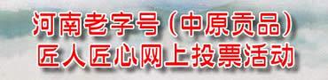 河南老字號(中原貢品)匠人匠心網上投票活動
