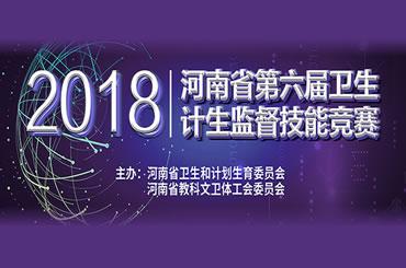 2018 河南省第六屆衛生計生監督技能競賽