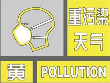 鄭州發布重污染天氣黃色預警 啟動III級應急響應